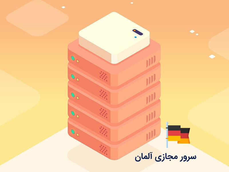 سرور مجازی آلمان