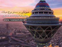 دیتاسنتر برج میلاد